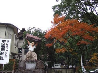 amanoiwato.jpg